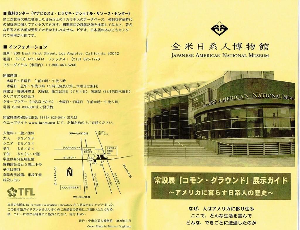 131121 日本人博物館 パンフ2-1