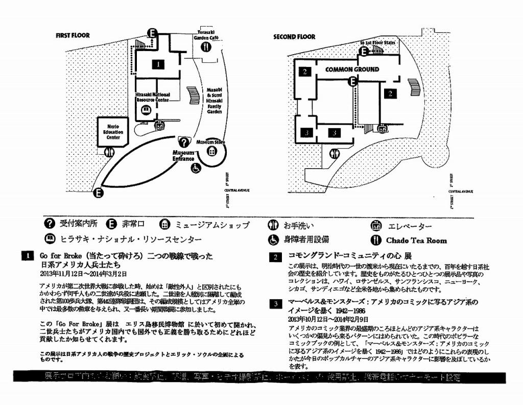 131121 日本人博物館 パンフ2