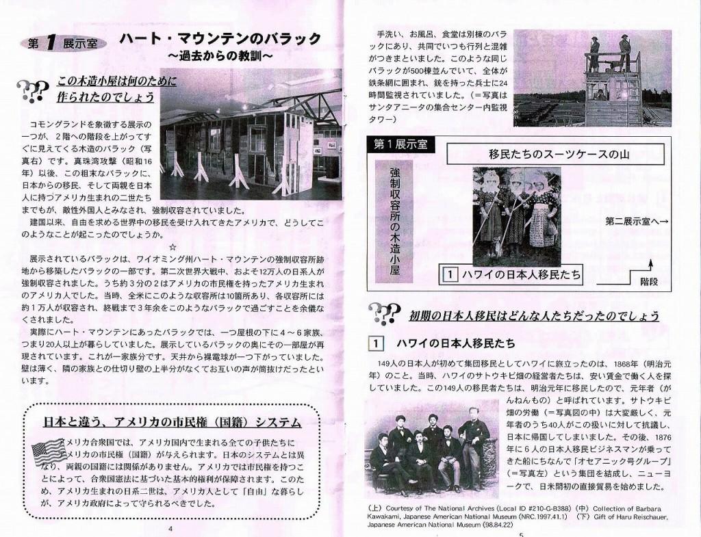 131121 日本人博物館 パンフ2-2