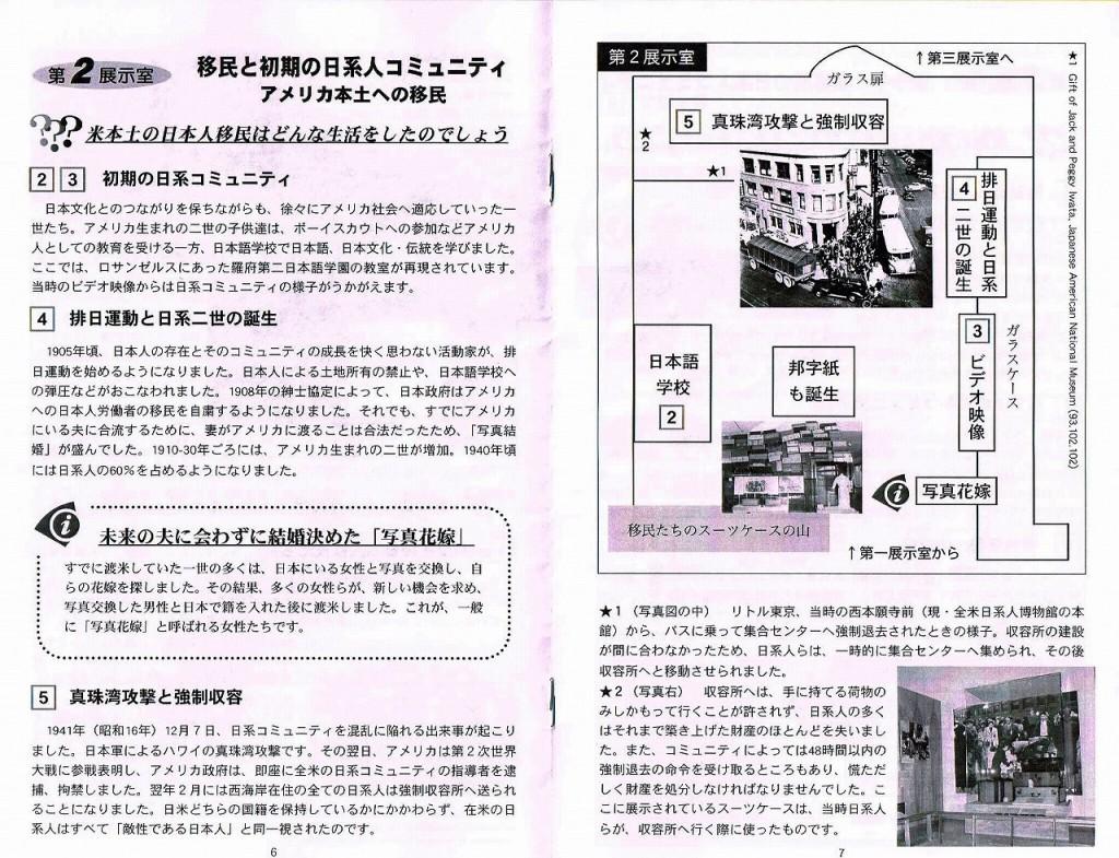 131121 日本人博物館 パンフ2-3