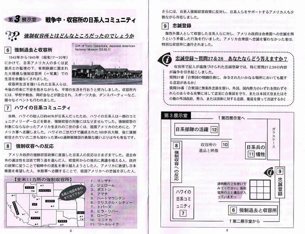 131121 日本人博物館 パンフ2-4